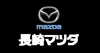 長崎マツダ
