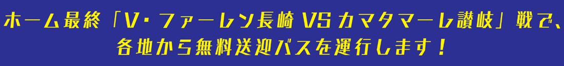 ホーム最終「V・ファーレン長崎VSカマタマーレ讃岐」戦で、各地から無料送迎バスを運行します!